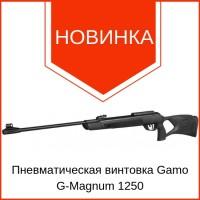 Винтовка пневматическая Gamo G-Magnum 1250 (3 Дж) + газовая пружина VADO..